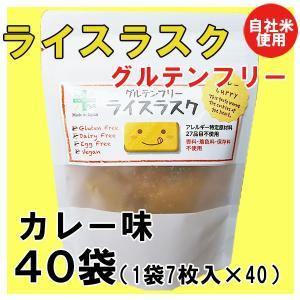 クーポンあり。ライスラスク・カレー味 40袋(1袋7枚入×40)(グルテンフリー)(送料無料)アレルギー物資27品目とアーモンド不使用|hida-mino-furusato