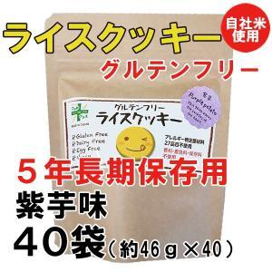 クーポンあり。5年長期保存用。ライスクッキー・紫芋味 40袋(約46g×40)(グルテンフリー)(送料無料)アレルギー物資27品目とアーモンド不使用|hida-mino-furusato
