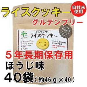 クーポンあり。5年長期保存用。ライスクッキー・ほうじ味 40袋(約46g×40)(グルテンフリー)(送料無料)アレルギー物資27品目とアーモンド不使用|hida-mino-furusato