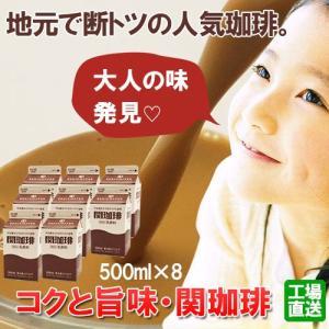 ご当地コーヒー・関珈琲8本(500ml×8本)(送料無料)|hida-mino-furusato