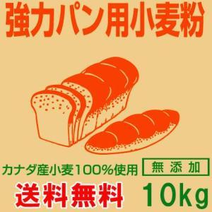 カナダ産強力粉(パン用小麦粉)10kg(送料無料)|hida-mino-furusato