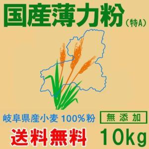 岐阜県産薄力粉(特A)10kg (送料無料)|hida-mino-furusato