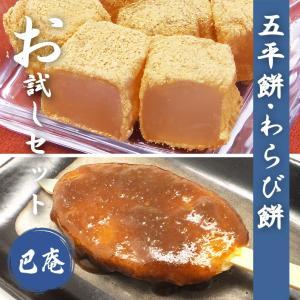 巴庵の五平餅・わらび餅お試しセット (TO-11)【本わらび餅】(送料無料) hida-mino-furusato