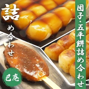 巴庵の団子・五平餅詰め合わせAセット(SIN-20)(送料無料) hida-mino-furusato