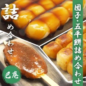 巴庵の団子・五平餅詰め合わせBセット(SIN-30 )(送料無料)|hida-mino-furusato