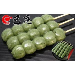 草だんご お団子20本セット(10本×2袋)(DAY-C)(冷凍)(送料無料)|hida-mino-furusato