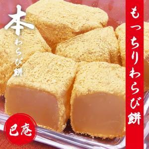 巴庵のもっちりわらび餅 10個(190g×10個)【本わらび餅】【巴庵】(KW-1)(送料無料)|hida-mino-furusato