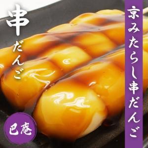 巴庵の京みたらし串だんご。300本(3本入×100袋)(DAK-1)(送料無料)|hida-mino-furusato