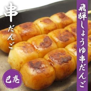 巴庵の飛騨しょうゆ串だんご。300本(3本入×100袋)(DAS-1)(送料無料)|hida-mino-furusato