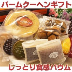 人気洋菓子店の焼き菓子セット「バームクーヘンギフト」(送料無料)|hida-mino-furusato