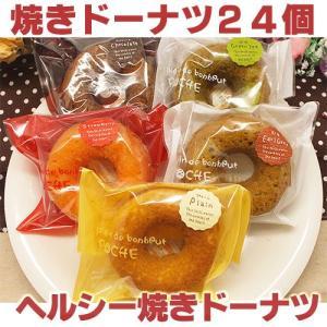 人気洋菓子店の焼菓子セット「焼きドーナツセット24個入」(送料無料)|hida-mino-furusato