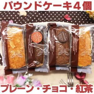 人気洋菓子店の焼菓子セット「パウンドケーキ4個入」(送料無料) hida-mino-furusato