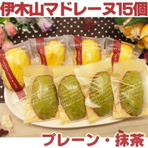 人気洋菓子店の焼菓子セット「伊木山マドレーヌ15個入」(送料無料)|hida-mino-furusato