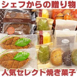 人気洋菓子店の焼菓子セット「シェフからの贈り物セット」(送料無料)|hida-mino-furusato