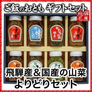 ご飯のお供 山菜よりどりギフトセット|hida-yama-sachi