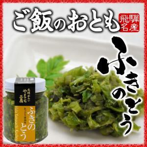 山菜 佃煮 ふきのとう 六角瓶 ご飯のお供 国産|hida-yama-sachi