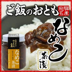 山菜 なめこ茶漬 六角瓶 ご飯のお供 国産 hida-yama-sachi