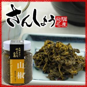 山椒 さんしょう 佃煮 飛騨産|hida-yama-sachi