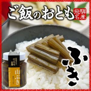 山菜 佃煮 山ぶき 六角瓶 ご飯のお供 国産 hida-yama-sachi