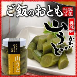 山菜 山うど醤油漬 六角瓶 ご飯のお供 国産 hida-yama-sachi