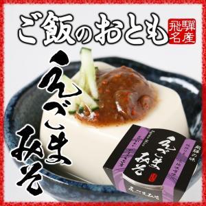 えごま味噌 ご飯のお供  国産|hida-yama-sachi