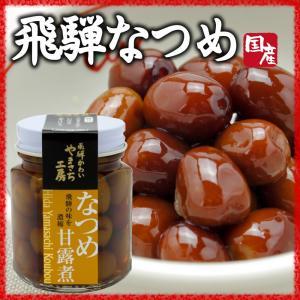 なつめ甘露煮 六角瓶 飛騨産 お茶請けに|hida-yama-sachi