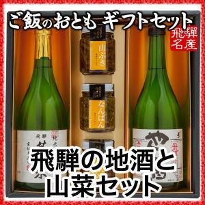 飛騨の地酒2種 本醸造 やんちゃ酒、純米吟醸 蓬莱 山菜おつまみギフトセット|hida-yama-sachi