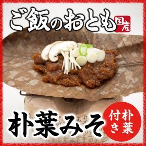 朴葉みそ ご飯のお供 朴葉の香りと味噌でご飯がススム|hida-yama-sachi