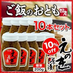 えのき茶漬 なめ茸 200g10本セット ご飯のお供 お買い得 佃煮 国産 ご飯のおかず 当店人気No.1|hida-yama-sachi