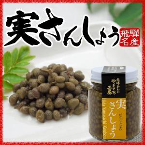 実山椒佃煮 実さんしょう 70g 山菜 飛騨産 ご飯のお供|hida-yama-sachi