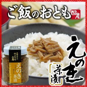 えのき茶漬 なめ茸 小瓶120g ご飯のお供 佃煮 国産 ご飯のおかず 人気|hida-yama-sachi