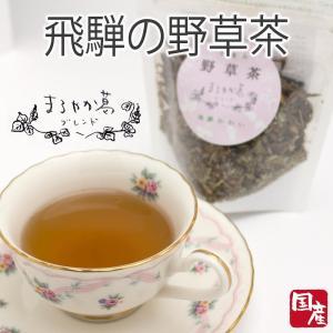 野草茶ミニパック(葛入り) 飛騨の山や森の天然野草でつくりました|hida-yama-sachi