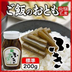 山菜 ふき 200g ご飯のお供 お取り寄せ 国産 hida-yama-sachi