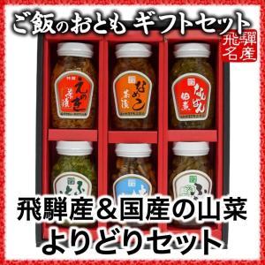 ご飯のお供 山菜 山里の味6本ギフトセット(国産)|hida-yama-sachi