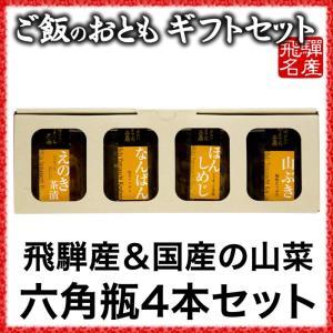 ご飯のお供 山菜 六角瓶4本ギフトセット(国産)|hida-yama-sachi