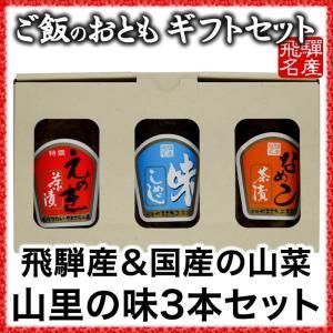 ご飯のお供 山菜 山里の味3本ギフトセット(国産)|hida-yama-sachi