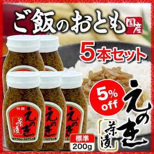 えのき茶漬 なめ茸 200g5本セット  ご飯のお供 お買い得 佃煮 国産 ご飯のおかず 当店人気No.1|hida-yama-sachi