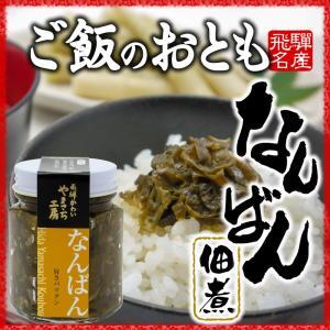 山菜 佃煮 なんばん 六角瓶 ご飯のお供 国産 hida-yama-sachi