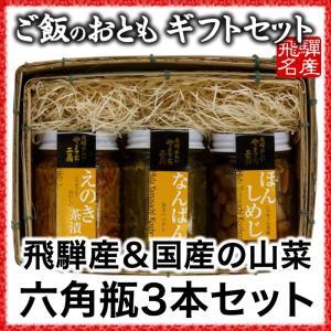 ご飯のお供 山菜 六角瓶3本竹かごギフトセット(国産)|hida-yama-sachi