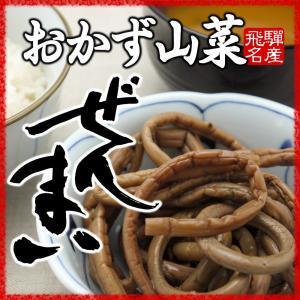 山菜 ぜんまい水煮 100g ご飯のお供 国産|hida-yama-sachi