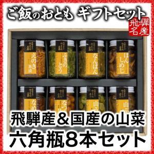 ご飯のお供 山菜 六角瓶8本ギフトセット(国産)|hida-yama-sachi