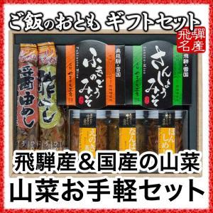 ご飯のお供 山菜山菜お手軽ギフトセット(国産)|hida-yama-sachi