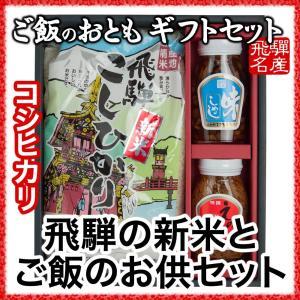 飛騨のお米とご飯のお供ギフトセット(飛騨産コシヒカリ)|hida-yama-sachi