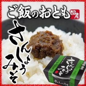 さんしょう味噌 山椒 ご飯のお供 国産 おにぎりにも|hida-yama-sachi