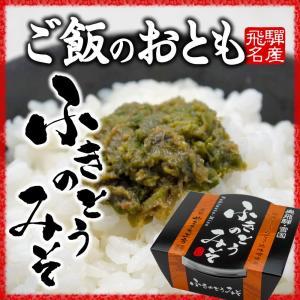 ふきのとう味噌 ふき味噌 ご飯のお供 飛騨産 おにぎりにも|hida-yama-sachi