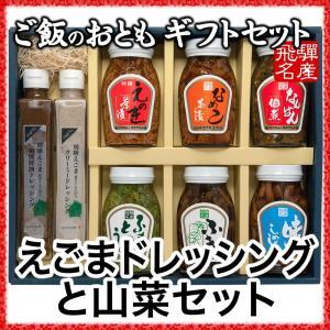 飛騨えごまドレッシングと山菜よりどりご飯のお供ギフトセット|hida-yama-sachi