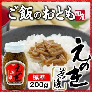 えのき茶漬 なめたけ 200g ご飯のお供 佃煮 国産 当店人気No.1|hida-yama-sachi