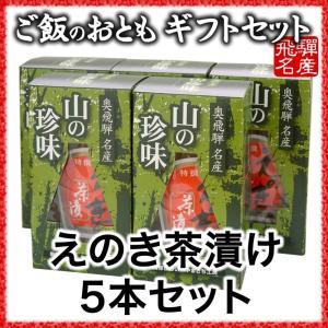 ご飯のお供 えのき茶漬5本ギフトセット(国産)|hida-yama-sachi