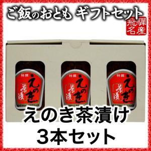 ご飯のお供 えのき茶漬3本ギフトセット(国産)|hida-yama-sachi