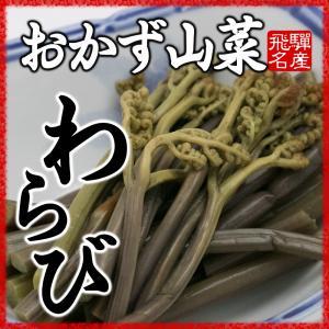 山菜 わらび水煮 150g ご飯のお供 国産 飛騨産|hida-yama-sachi